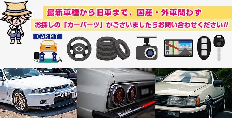 最新車種から旧車まで、国産・外車問わず、お探しの「カーパーツ」がございましたらお問い合わせください!!